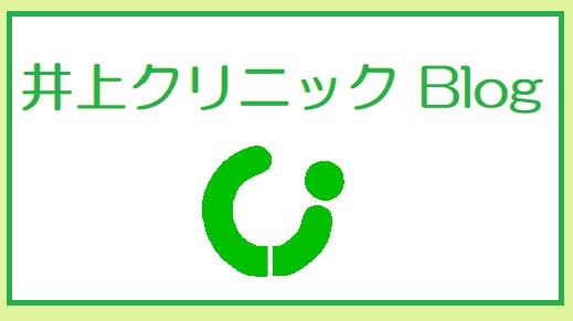 井上クリニックBlog